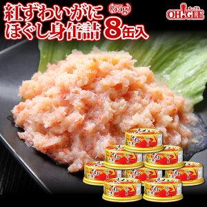 【訳あり】紅ずわいがに ほぐし身 缶詰 (55g) 8缶入【あす楽対応】【送料無料】かに缶詰 かに缶 カニ缶