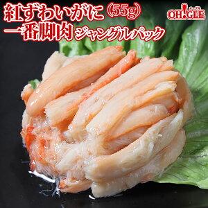 紅ずわいがに 一番脚肉(ジャングルパック)缶詰(55g缶)6缶入 × 3セット【送料無料】