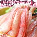 数量限定 北海道産 生 ずわいがに ポーション 1kg (20本 x 2袋) ずわい蟹の脚肉100%をカニしゃぶで。 蟹 かに カニしゃぶ ズワイガニ 刺身 むき身 送料無料 お歳暮 のし名入れ可