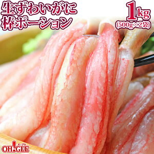 生 ずわいがに 棒ポーション 1kg (25本 x 2袋) ずわい蟹の脚肉100%をカニしゃぶで。 蟹 かに カニしゃぶ ズワイガニ 刺身 むき身 送料無料 お歳暮 のし名入れ可