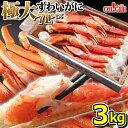 【年末ご予約受付中】カニ 極大 ずわいがに 脚 3kg《7Lサイズ》【送料無料】【あす楽対応】 3キロ ズワイガニ 蟹 かに…