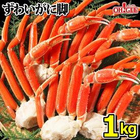 【SS】カニ ずわいがに 脚 1kg【送料無料】【あす楽対応】