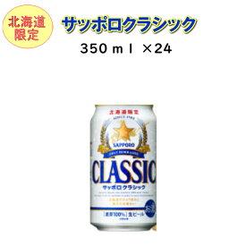 【北海道限定】サッポロビール サッポロクラシック 350ml×24 ビール 麦芽100% お中元 お歳暮 ギフト サッポロ クラシック ビアガーデン