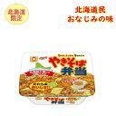 【北海道限定】 東洋水産 マルちゃん やきそば弁当 1ケース(132g×12個) ちょっと甘めのソース味  ソウルフ…