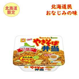 【北海道限定】 東洋水産 マルちゃん やきそば弁当 1ケース(132g×12個) ちょっと甘めのソース味  ソウルフード ご当地