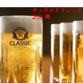 サッポロビール サッポロクラシック 20L樽 北海道限定 ジンギスカン ビアガーデン
