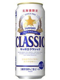 【北海道限定】サッポロビール サッポロクラシック 500ml×12 麦芽100% 生ビール ビール本来のうまさ 副原料使用なし アロマポップ 母の日