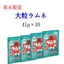 【送料無料】森永製菓 大粒ラムネ 41g×10 大人もはまる ぶどう糖90%配合 もぐもぐタイム