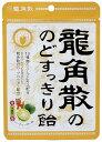 【送料無料】龍角散 龍角散ののどすっきり飴袋 シークワーサー味 88g×6