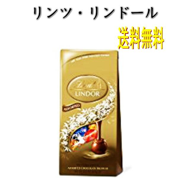 リンツリンドールチョコレート50 600グラム assorted pieces ホワイトデー プレゼント スイスプレミアムチョコレート 母の日 父の日