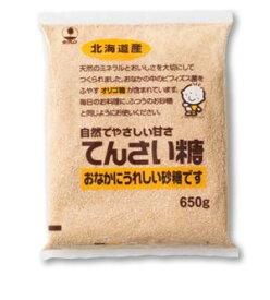 お得な2袋セット【ホクレン てんさい糖 650g×2袋】北海道 送料無料 ミネラル オリゴ糖 カリウム、カルシウム、リン 自然でやさしい甘さ