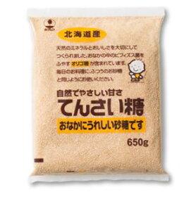 お得な5袋セット【ホクレン てんさい糖 650g×5袋】北海道 送料無料 ミネラル オリゴ糖 カリウム、カルシウム、リン 自然でやさしい甘さ