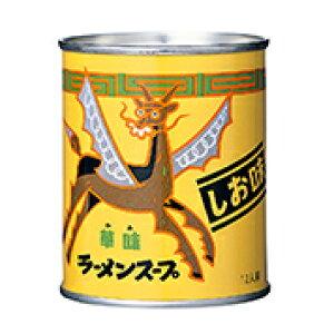 【華味】ラーメンスープしお味 240g  函館ラーメン じっくり炒めた野菜の旨みと鶏ガラのコク 北海道