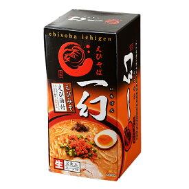 【一幻】えびそば みそ 2食入り 甘エビのうまみ 北海道ラーメン プレゼント 札幌ラーメン