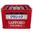 【北海道限定】サッポロビール サッポロクラシック 大瓶 1ケース 20本入り ビール ビール本来のうまさ アロマポップ ビアガーデン  ギフト