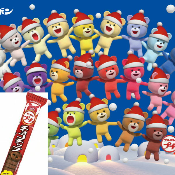 【送料無料】ブルボン プチチョコチップ 10袋 チョコチップをたっぷり25%使用