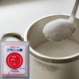 【スズラン印】 グラニュー糖(1kg×20) 北海道 ビート100% 無漂白 天然甘味料 業務用 食品
