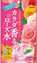 【クラシエ】【送料無料】カラダ香るローズ水 10g×3×10袋 ヒアルロン酸 ふわりんか