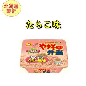 【北海道限定】 東洋水産 マルちゃん やきそば弁当 たらこ味バター風味 1ケース(12個) チキンと野菜の旨味 ソウルフード