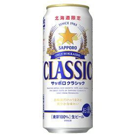 【北海道限定】サッポロビール サッポロクラシック 500ml×24 麦芽100% 生ビール お歳暮