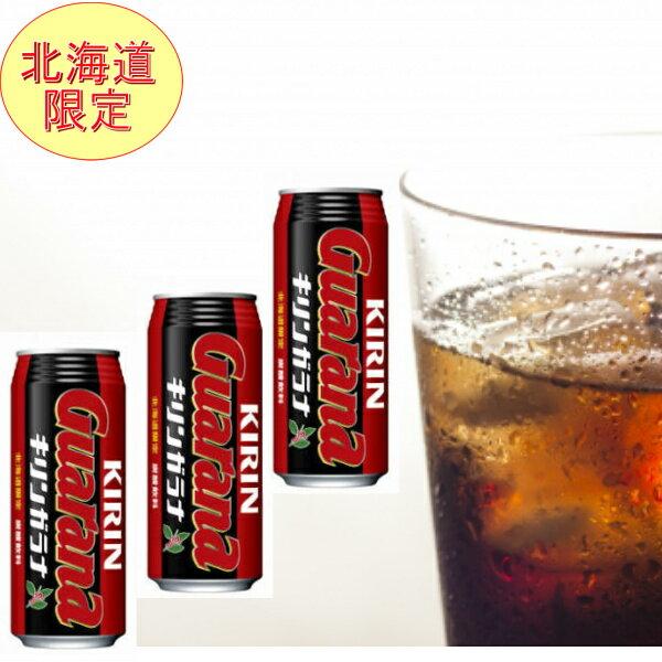 【北海道限定】キリンガラナ 500ml×24缶 カフェイン コーヒー3倍のカフェイン 北海道 ご当地