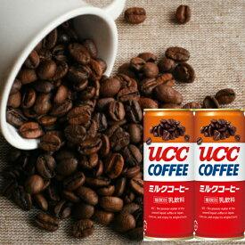 お得な UCC ミルクコーヒー缶 2ケース(250g×60) コーヒーにまろやかミルク UCC上島コーヒー ユーシーシー