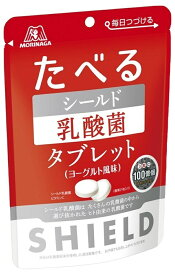 【送料無料】森永製菓 シールド乳酸菌タブレット 33g×6 シールド乳酸菌 ビタミンC ヨーグルト味