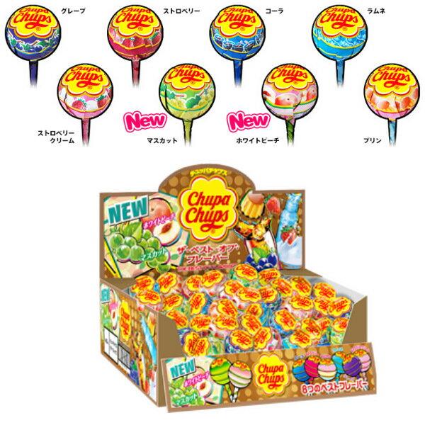 【クラシエ】 チュッパチャプス ザ・ベスト・オブ・フレーバー (1個×45本) キャンディをフォークで食べるような商品 ハロウィン