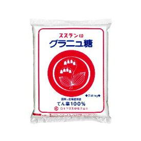 お得な3袋セット【スズラン印 グラニュー糖 1kg×3袋】送料無料 北海道 砂糖 てんさい糖 ビート てん菜100%から精製