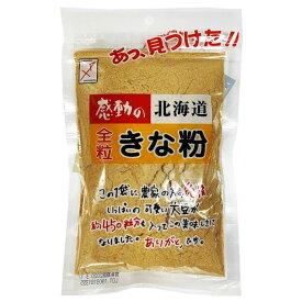 【中村食品全粒きな粉(155g×5)】 感動の北海道 送料無料 北海道大豆使用  ヨーグルト・牛乳・お団子に