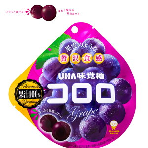 【UHA味覚糖】お得な 12袋セット コロログレープ(48g)果汁100%(生果汁換算) 濃厚かつジューシー 新感覚グミ