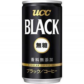 【UCC】お得な2ケースセット ブラック無糖コーヒー(185ml×60) 缶コーヒー UCC 香り・コク・キレ際立つ 無糖コーヒー