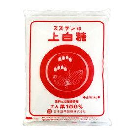 お得な3袋セット【スズラン印 上白糖 1kg×3袋】送料無料 北海道 砂糖 漂白剤無使用 てんさい糖 甜菜糖 北海道ビート 100%使用