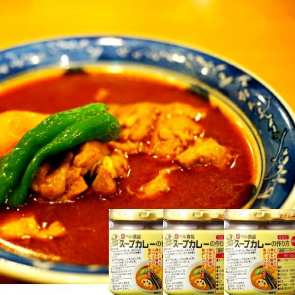 お得な3個セット【ベル食品】スープカレーの作り方 濃縮ペーストタイプ 中辛 180g  焦がしバジルの香り