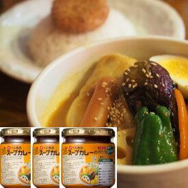 【ベル食品】お得な3個セット スープカレーの作り方 濃縮ペーストタイプ 辛さマイルド(180g×3)