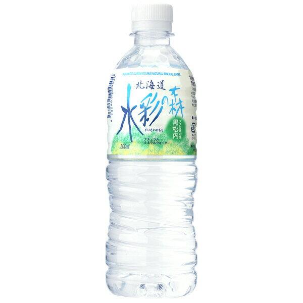 【北海道産】黒松内銘水 水彩の森 500ml×24 ペットボトル 天然アルカリ水 軟水 ミネラル豊富