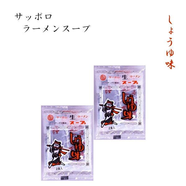 【西山製麺】 サッポロ生ラーメン醤油味スープ(2食入り×2) 北海道