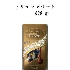 【送料無料】リンツリンドール トリュフアソート  ビッグサイズ 600g LINDOR ASSORTED  リンツ ギフトリンドールチョコレート  600  高級チョコ