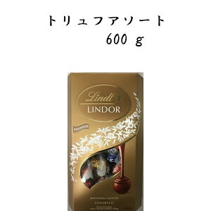 リンツリンドール トリュフアソート  ビッグサイズ 600g LINDOR ASSORTED  リンツ ギフトリンドールチョコレート  600  高級チョコ
