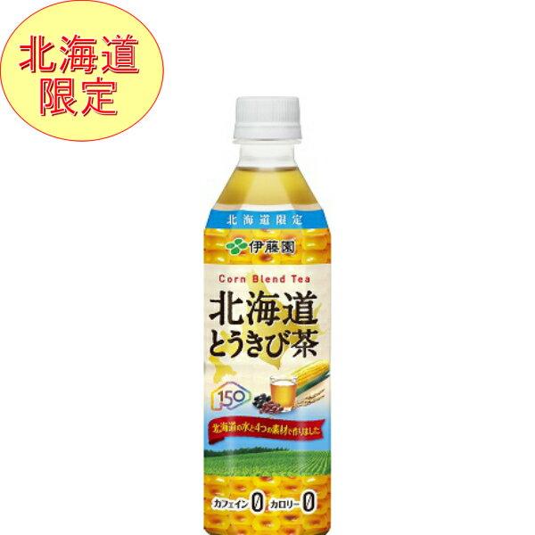 伊藤園 とうきび茶 500ml×24 カフェインゼロ とうもろこし 北海道 とうきび茶 ノンカロリー コーン