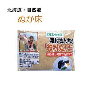 【中村食品】中村食品産業 河村さんちの鉄粉ぬか床(1kg×3) 水1リットル入れるだけ