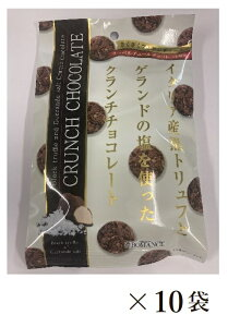 ロマンス製菓 イタリア産黒トリュフとゲランドの塩を使ったクランチチョコレート 58g×10袋