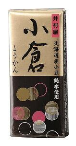 【送料無料】井村屋 ミニようかん 小倉 (58g×10個)