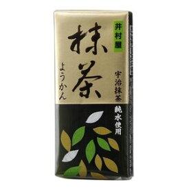 【送料無料】井村屋 ミニようかん 抹茶 (58g×10個)