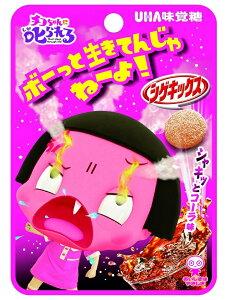 【送料無料】UHA味覚糖 ボーっと生きてんじゃねーよ!シゲキックス 20g ×10袋 チコちゃんに叱られる シャキッとコーラ味