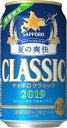 【北海道限定】【数量限定】サッポロビール サッポロクラシック 夏の爽快 2019 350ml×24本