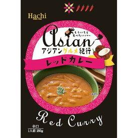 【送料無料】ハチ食品 アジアングルメ紀行 レッドカレー(180g) × 10袋