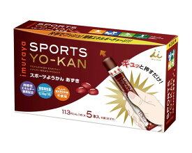 お得な3箱セット 井村屋 スポーツようかん あずき 40g×5本×3 送料無料