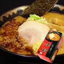 【札幌真麺処幸村 味噌味 2食】 送料無料 札幌ラーメン 北海道 お土産