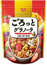 【日清シスコ ごろっとグラノーラ 5種の彩り果実 400g】送料無料 食物繊維 朝食にぴったり